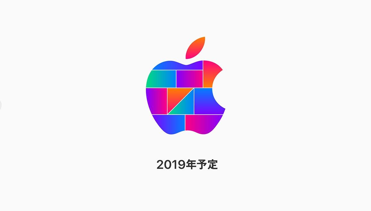 Apple、求人情報サイトで新しいApple Storeが神奈川県内に今後オープンすることを明らかに