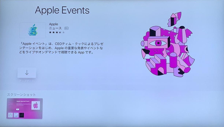 Apple、「Apple TV」の「Appleイベント」アプリをアップデート ― 10月30日開催の「スペシャルイベント」仕様に
