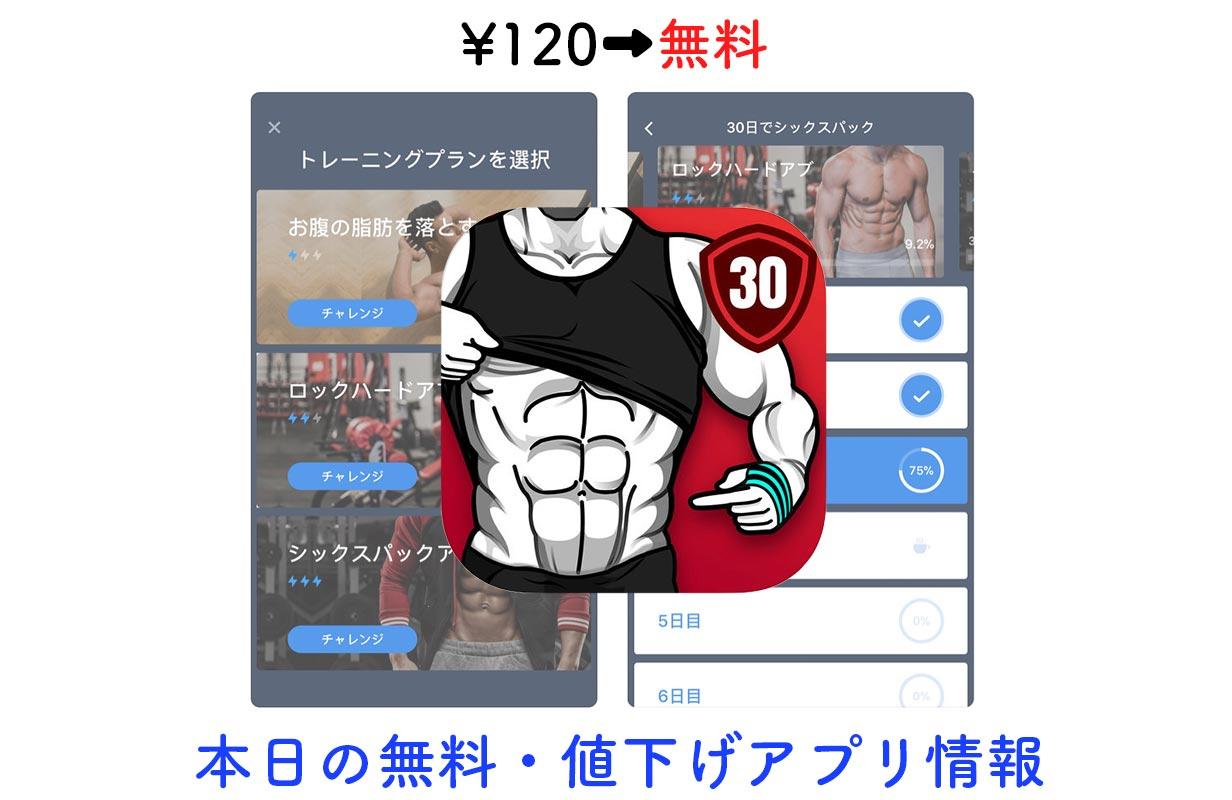 120円→無料、腹筋トレーニングアプリ「30日でシックスパック」など【10/9】セールアプリ情報