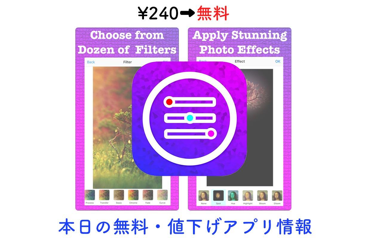 240円→無料、オールインワン写真加工アプリ「Picture Perfect」など【10/10】セールアプリ情報