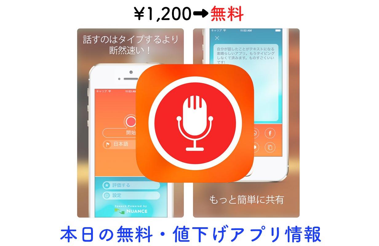 1,200円→無料、音声をテキスト化してくれるアプリ「音声認識装置」など【10/11】セールアプリ情報