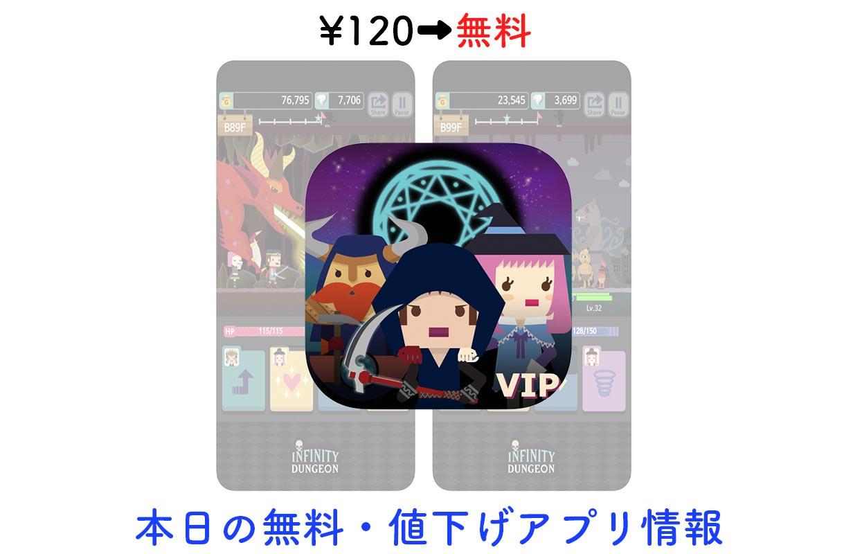 120円→無料、本格ゴールド採掘ダンジョンRPG「無限ダンジョン VIP」など【10/14】セールアプリ情報