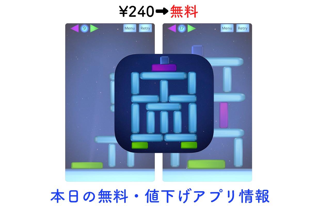 240円→無料、ハマる物理パズル「Bubble Tower 2」など【10/15】セールアプリ情報