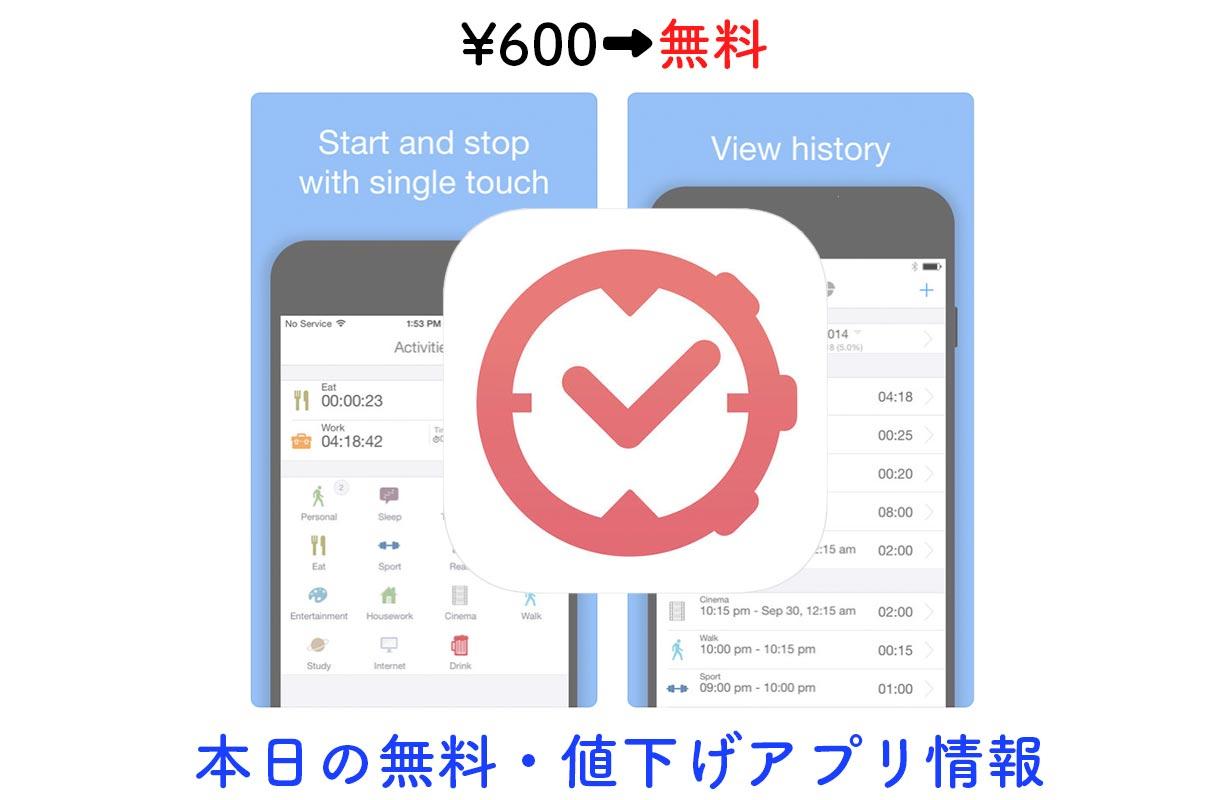 600円→無料、毎日の行動を記録できるアプリ「aTimeLogger 2」など【10/16】セールアプリ情報