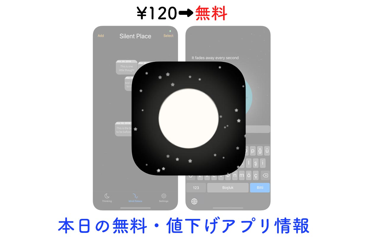 120円→無料、思いついたアイデアをすぐに書いて管理できる「Thought」など【10/17】セールアプリ情報