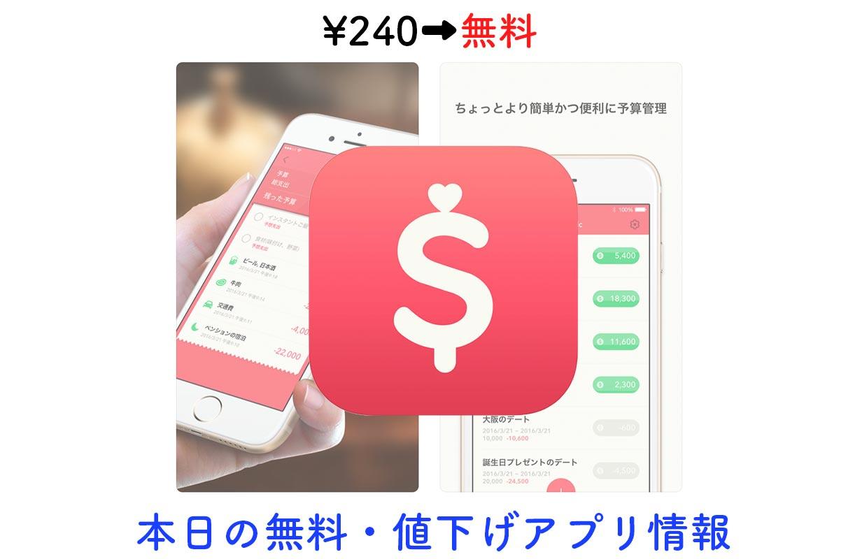 240円→無料、予算を決めて支出を管理できる家計簿アプリ「ミニバジェット Pro」など【10/18】セールアプリ情報