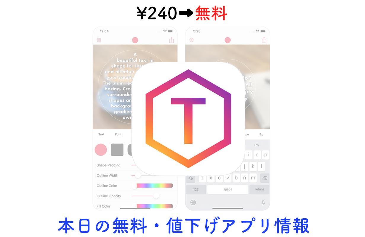 240円→無料、美しい図形内にテキストを追加できるアプリ「Shape Text」など【10/19】セールアプリ情報