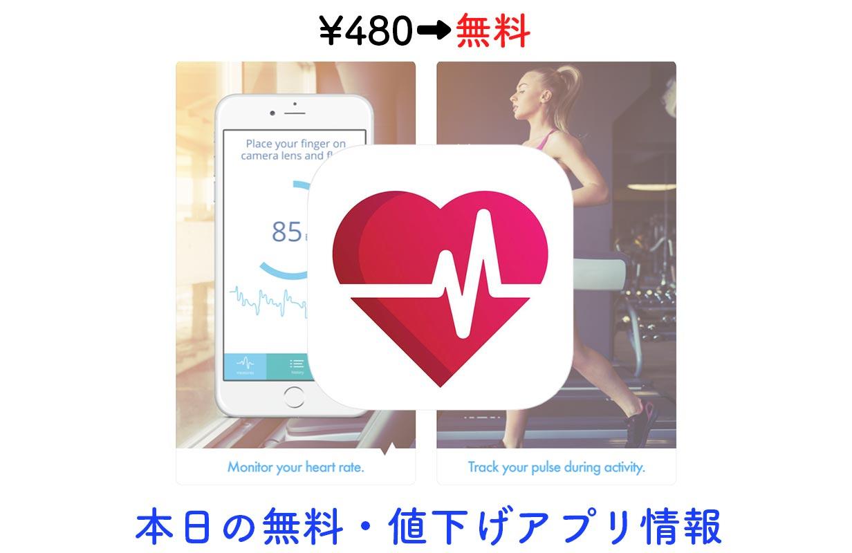 480円→無料、カメラ機能を利用して、心拍数を計測できる「Heart Rate PRO」など【10/20】セールアプリ情報