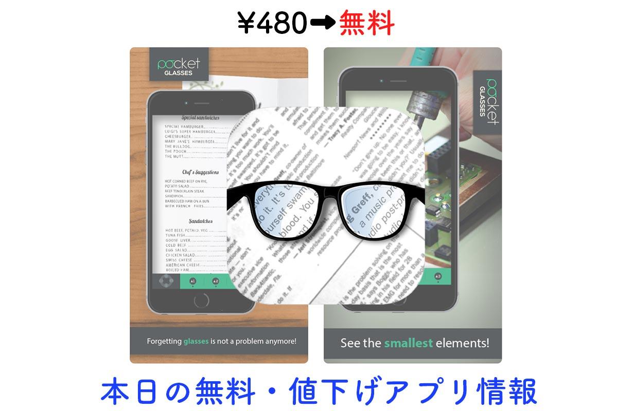 480円→無料、拡大鏡アプリ「Pocket Glasses PRO」など【10/21】セールアプリ情報