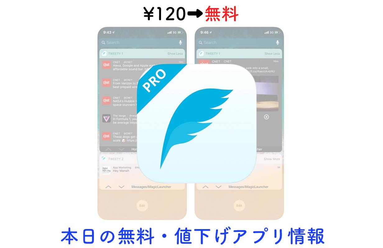 120円→無料、Twitterのタイムラインをウィジェットに表示できる「Tweety Pro」など【10/22】セールアプリ情報