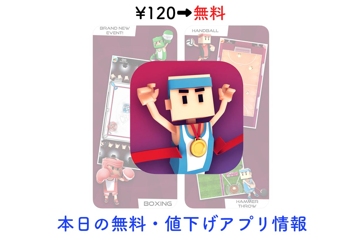 120円→無料、9つのスポーツがフリック操作で楽しめる「Flick Champions Summer Sports」など【10/23】セールアプリ情報