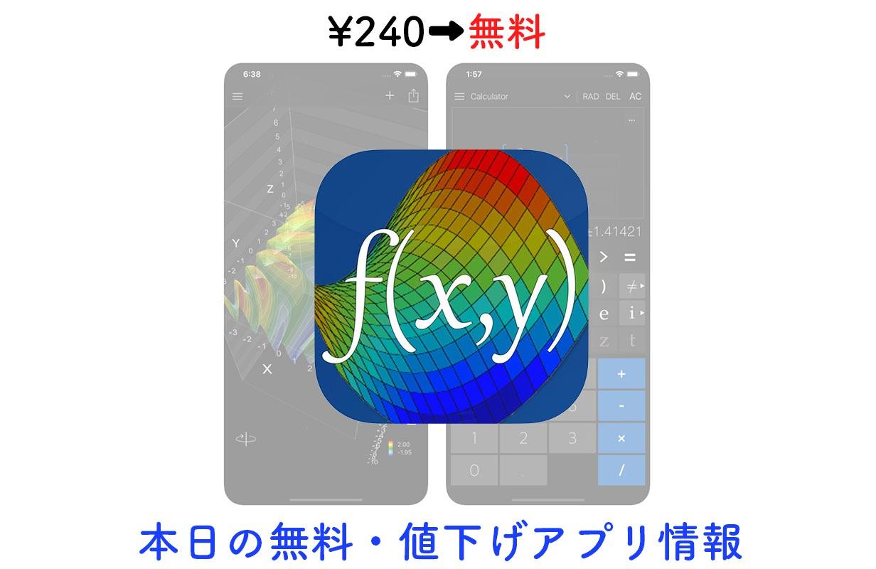 240円→無料、2Dや3Dのグラフ機能を搭載した関数電卓アプリ「Visual Math 4D」など【10/24】セールアプリ情報