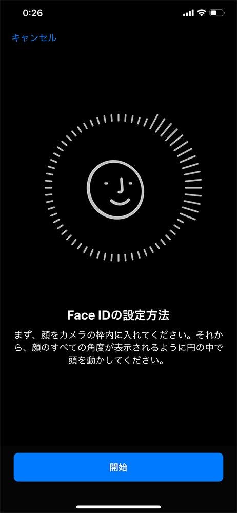 iOS 12:Face IDにもうひとつの顔を登録できる「もう一つの容姿を設定」を追加