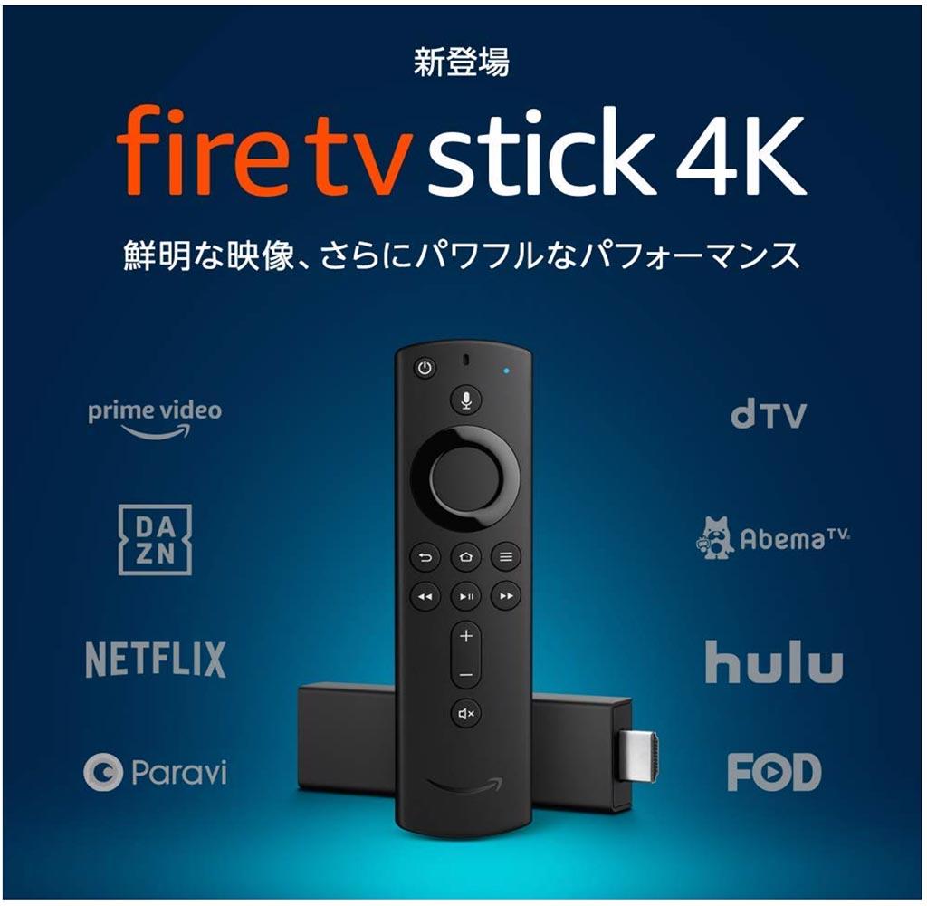 Amazon、Alexa、4K/HDRに対応した「Fire TV Stick 4K」を発表 ー 12月12日に発売