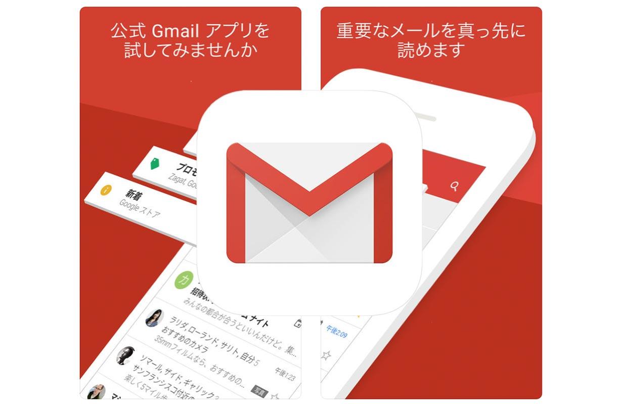 Google、iOS 12やiPhone XS/XS Maxに最適化したiOSアプリ「Gmail 5.0.180921」リリース
