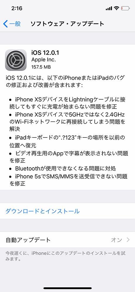 Apple、iPhone/iPad向けにバグの修正と改善を含んだ「iOS 12.0.1」リリース