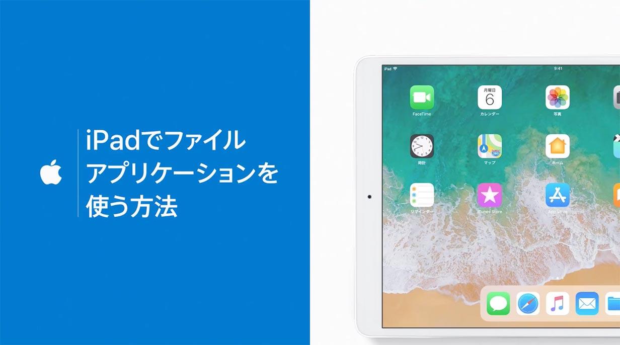 Apple Japan、サポート動画「iPadでファイルアプリケーションを使う方法」を公開