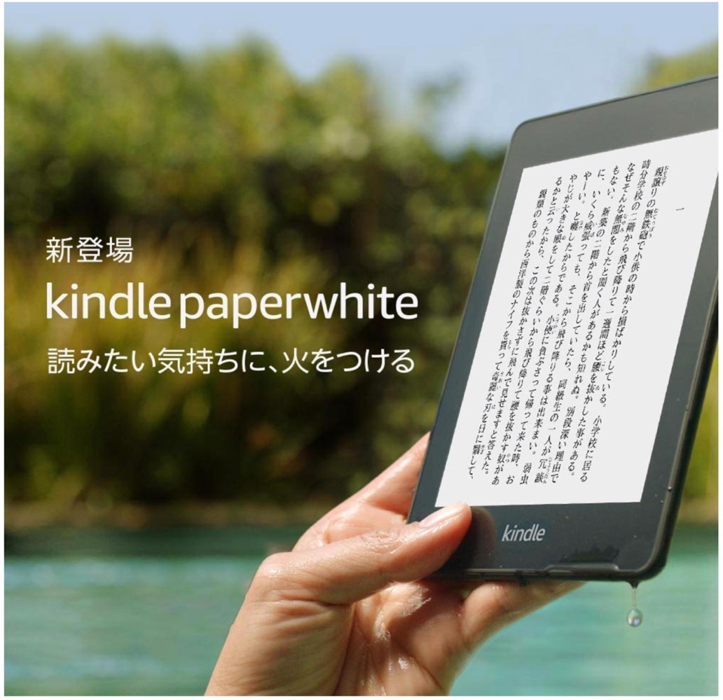Amazon、防水機能を搭載した新型「Kindle Paperwhite」を11月7日に発売 ー 本日から予約受付開始