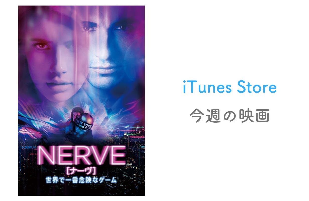 【レンタル100円】iTunes Store、「今週の映画」として「NERVE/ナーヴ 世界で一番危険なゲーム」をピックアップ