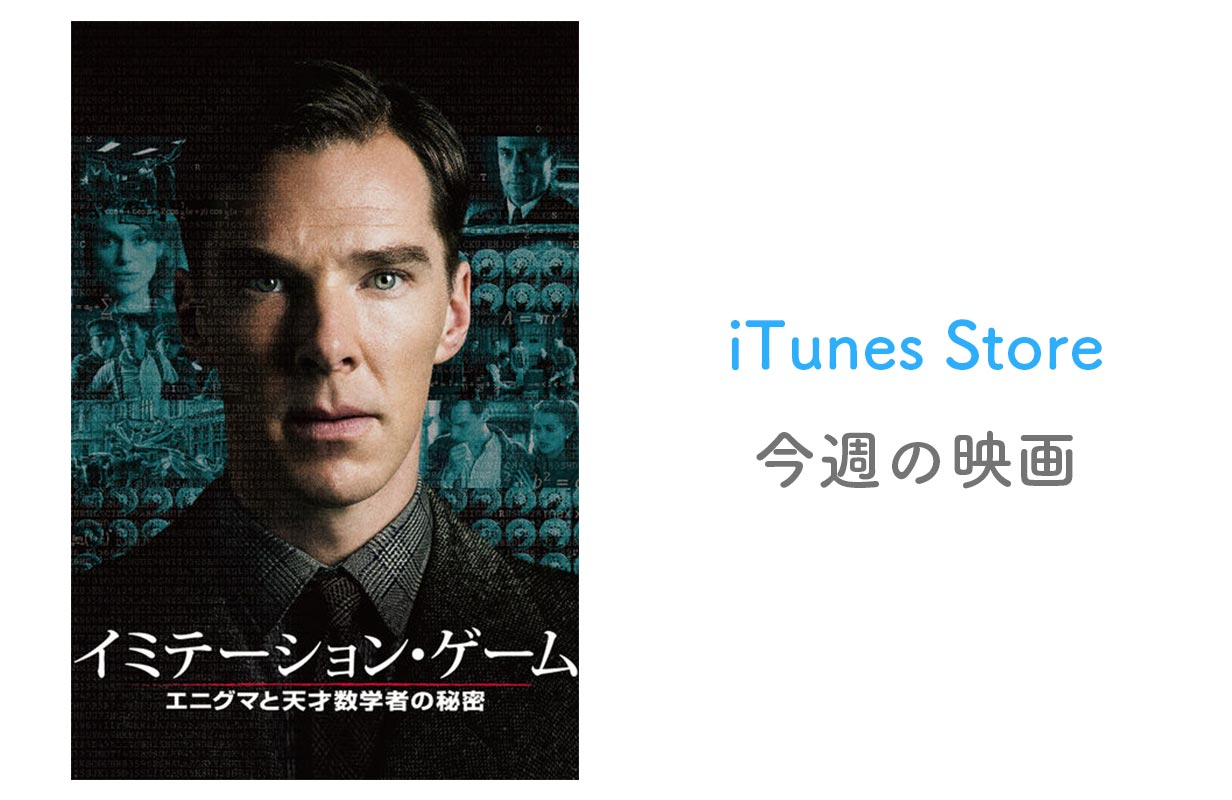 【レンタル100円】iTunes Store、「今週の映画」として「イミテーション・ゲーム/エニグマと天才数学者の秘密」をピックアップ