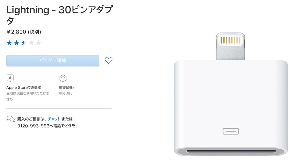 Apple、「Lightning ー 30ピンアダプタ」の販売を終了