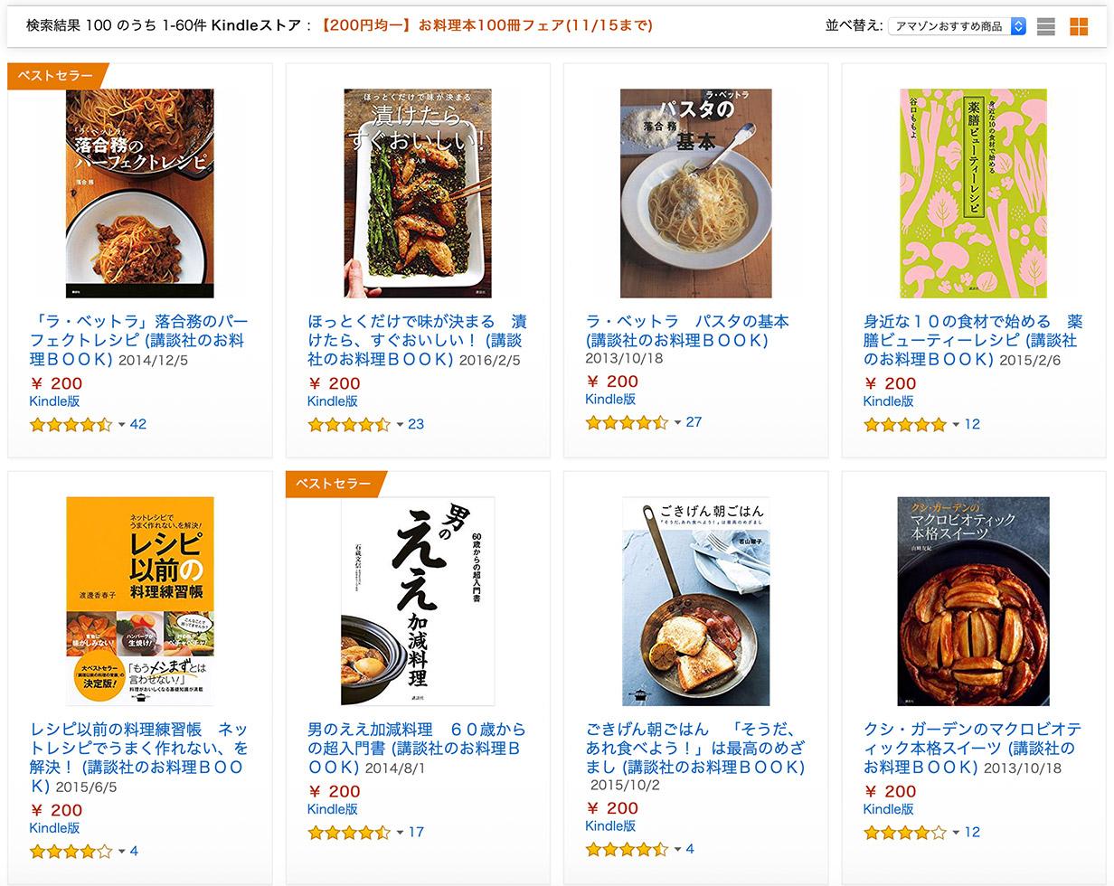 【200円均一】Kindleストア、「お料理本100冊フェア」実施中(11/15まで)