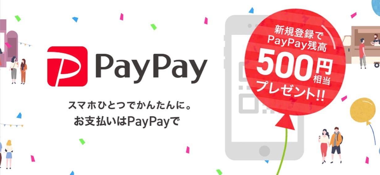 Paypayapp cam