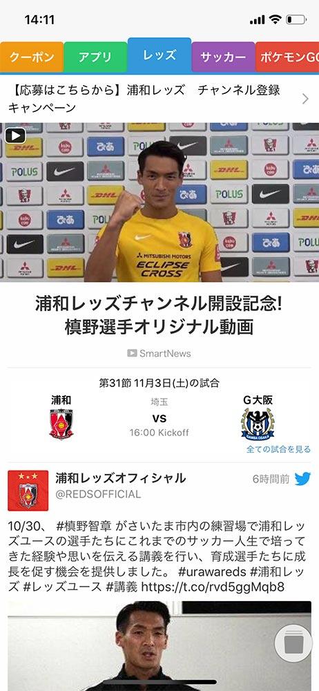 「スマートニュース」アプリ内に「浦和レッズチャンネル」が開設