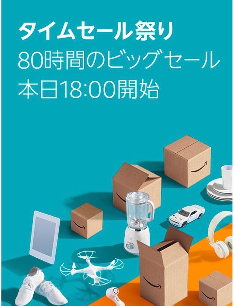 Amazon、80時間のビックセール「Amazonタイムセール祭り」を実施中(10/5 1:59まで)