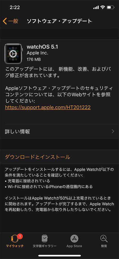 Apple、「watchOS 5.1」の配信を停止 ー 一部でアップデート時に動作しない問題が指摘される