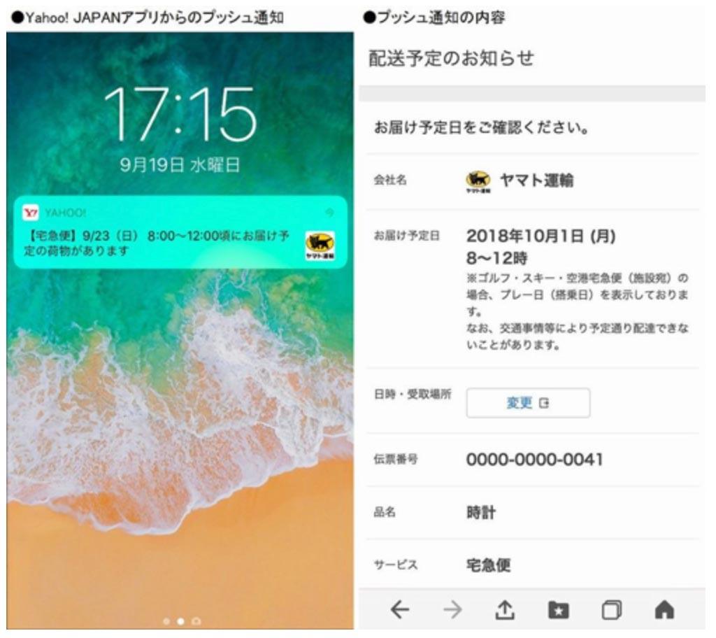ヤマト運輸とYahoo! JAPANが連携、「Yahoo! JAPAN」アプリで荷物のお届け予定を通知