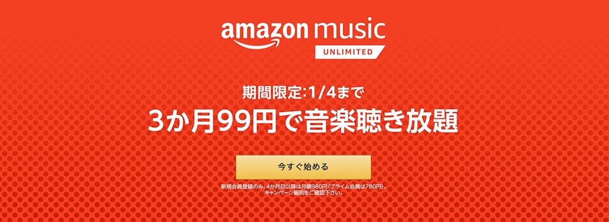 Amazonmusiccam1115