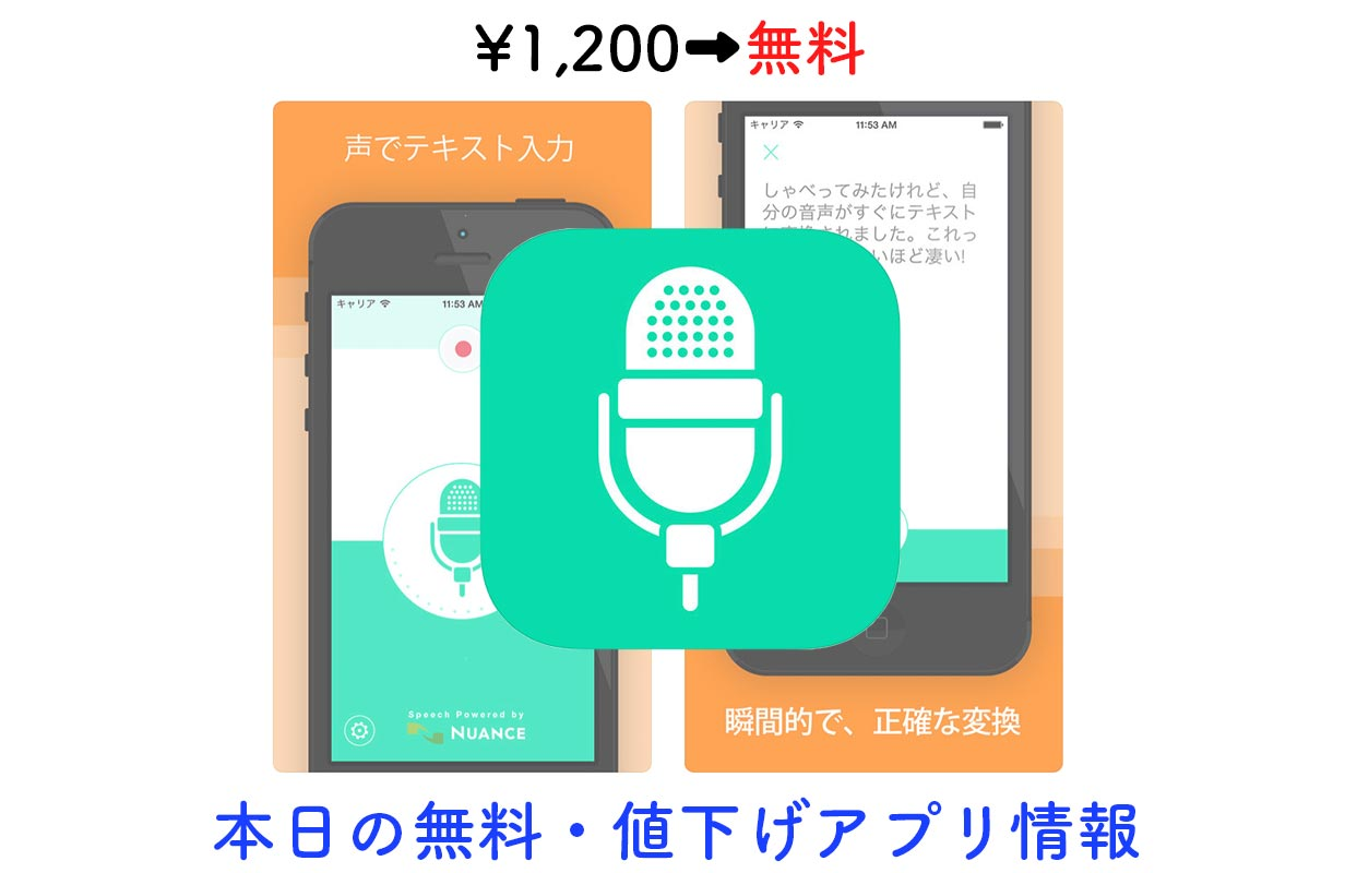 Appsale1103