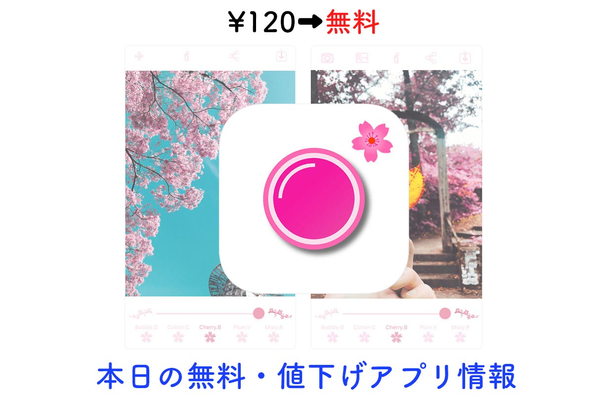 120円→無料、ピンクにフォーカスした写真加工アプリ「Pinkl」など【11/4】セールアプリ情報
