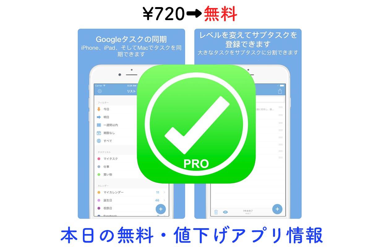 720円→無料、タスク管理アプリ「gTasks Pro」など【11/5】セールアプリ情報