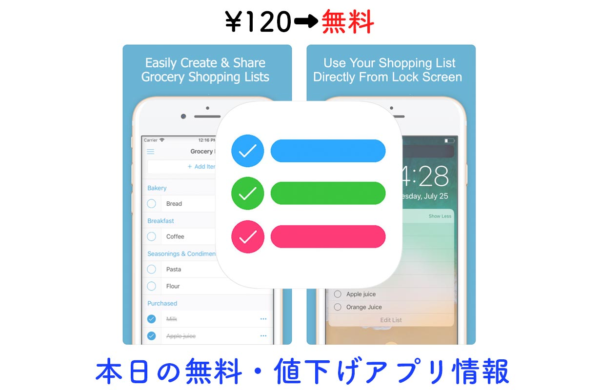 120円→無料、買い物リストアプリ「Shoppylist」など【11/6】セールアプリ情報