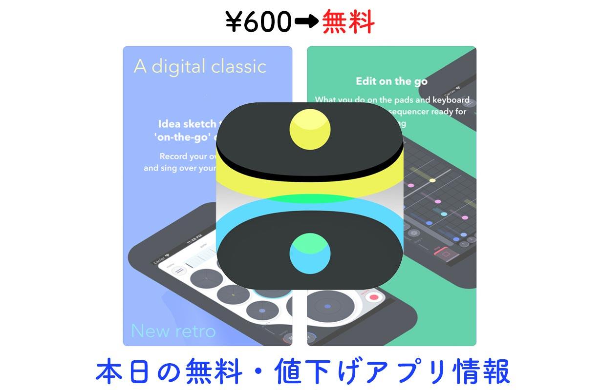 600円→無料、ポケットサンプラーアプリ「FingerBeat」など【11/8】セールアプリ情報