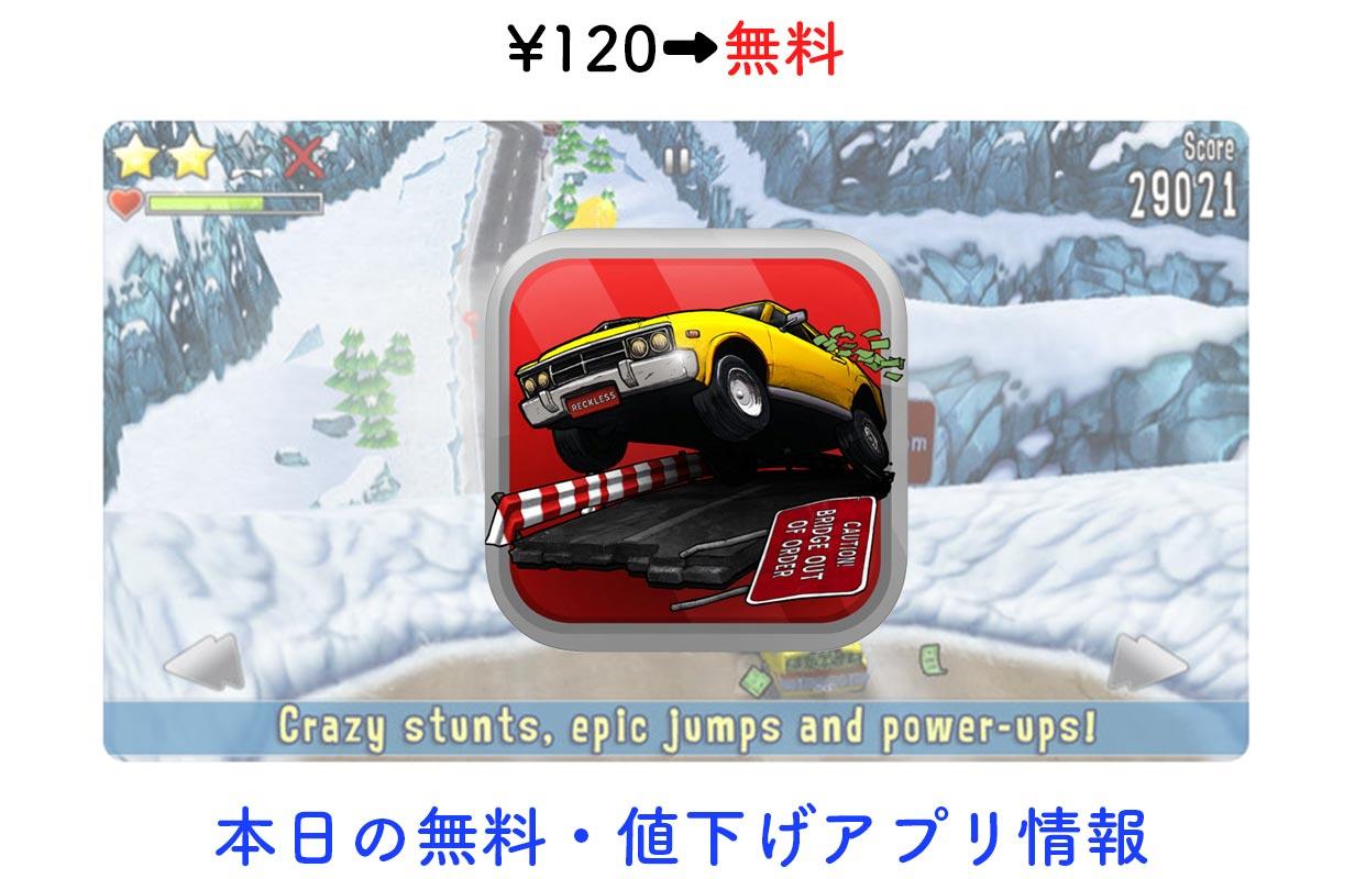 120円→無料、パトカーからひたすら逃げるカーアクション「Reckless Getaway」など【11/9】セールアプリ情報