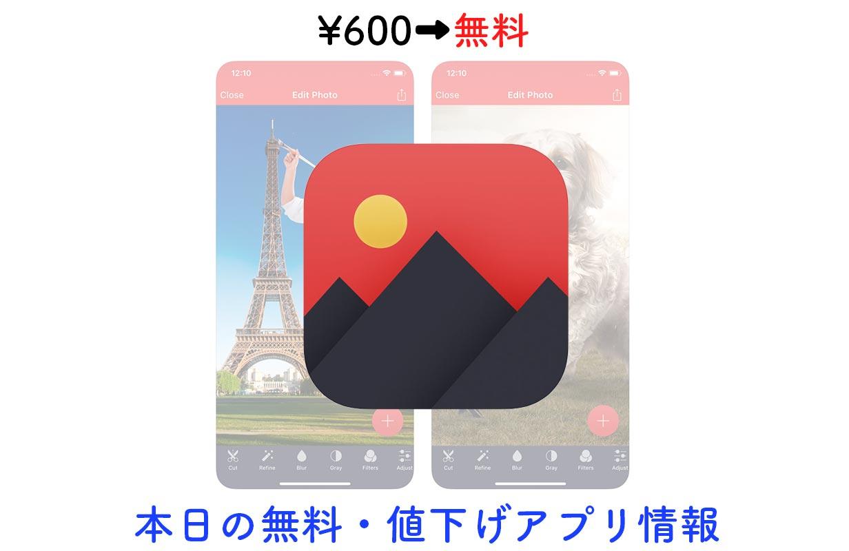 600円→無料、切り抜きなどが可能な画像編集アプリ「Pixomatic photo editor」など【11/10】セールアプリ情報