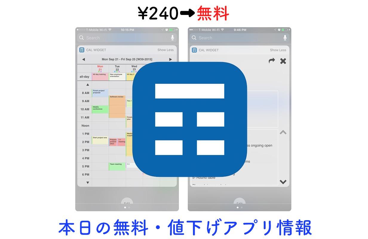 240円→無料、1週間のカレンダーをウィジェットを表示できる「Week Calendar Widget Pro」など【11/13】セールアプリ情報