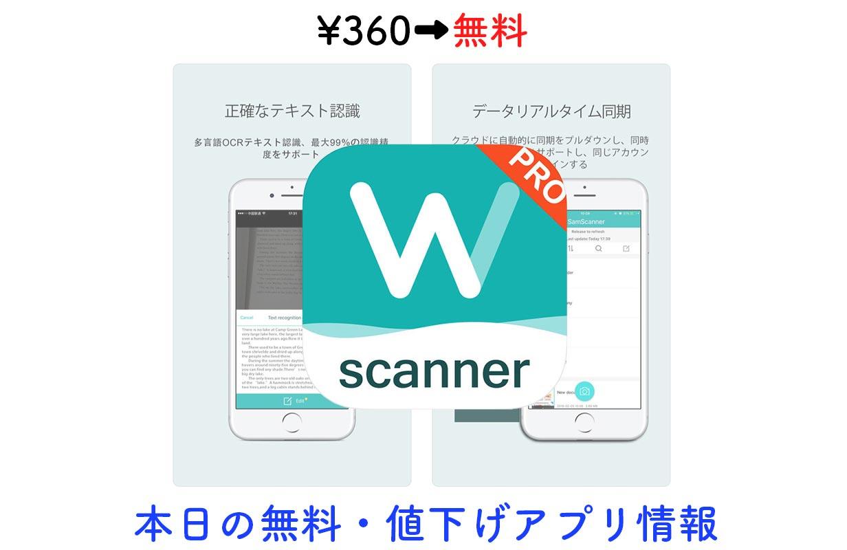 360円→無料、OCR機能も搭載したスキャナアプリ「WorldScan Pro」など【11/14】セールアプリ情報