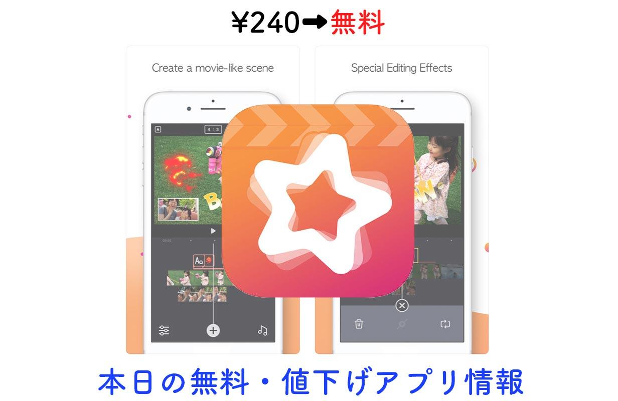 240円→無料、様々な効果やテキストなどを追加できる動画編集アプリ「Twinkling」など【11/15】セールアプリ情報
