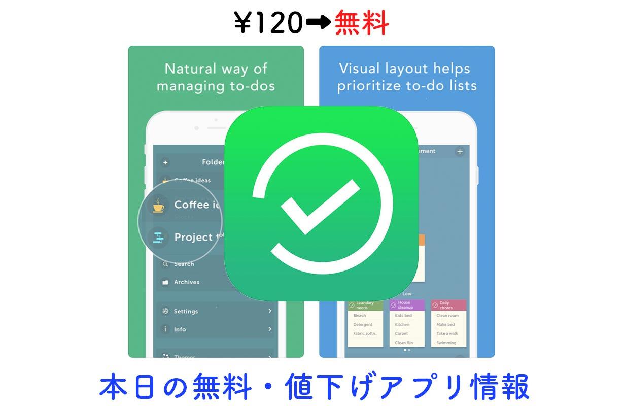 120円→無料、付箋のようなデザインのTodoアプリ「Orderly」など【11/16】セールアプリ情報