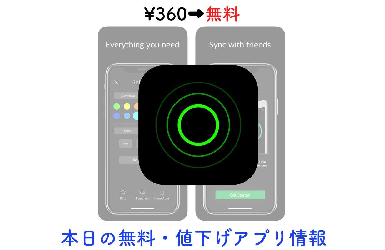 360円→無料、Apple Watchにも対応したシンプルなメトロノームアプリ「Pulse」など【11/17】セールアプリ情報