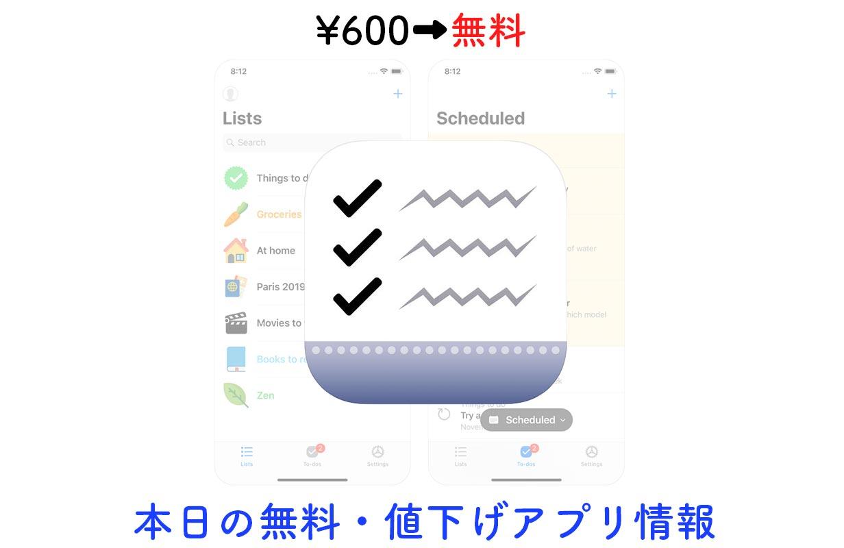 600円→無料、タスク管理アプリ「Pocket Lists 1」など【11/18】セールアプリ情報