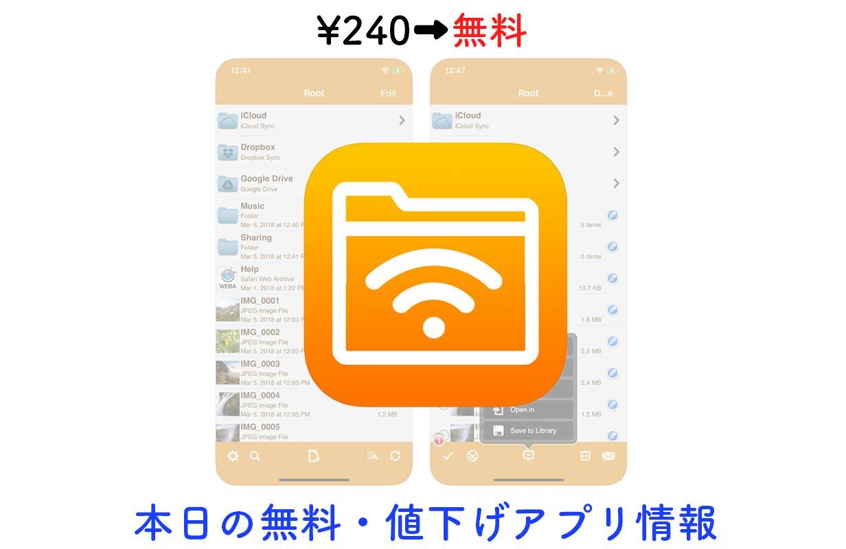 240円→無料、Wi−Fi経由でMac/PCとファイル共有できる「AirDisk Pro」など【11/19】セールアプリ情報
