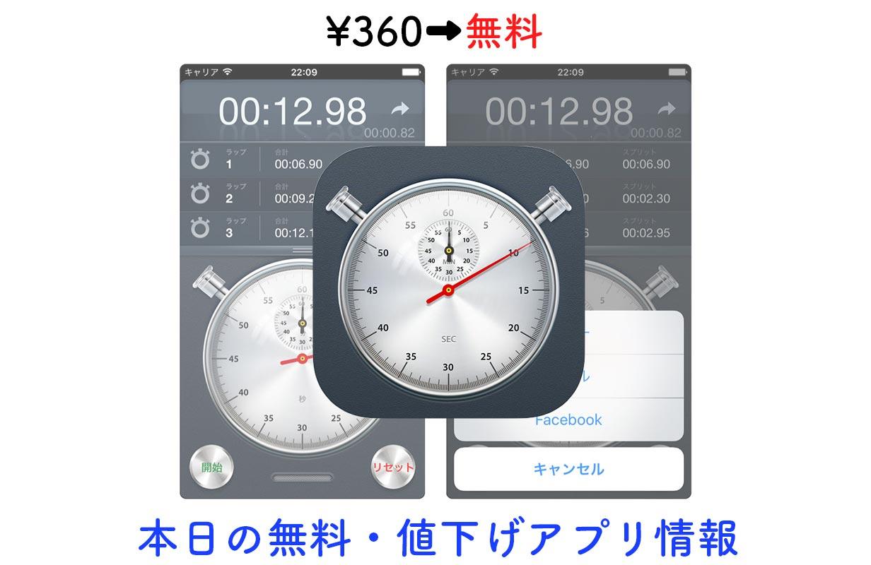 360円→無料、 シンプルで美しいアナログストップウォッチアプリ「ストップウォッチ+」など【11/21】セールアプリ情報