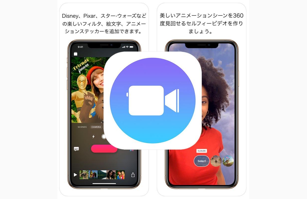 Apple、iOS向けアプリ「Clips 2.0.6」リリース ー 6つの新しいセルフィーシーンなどを追加