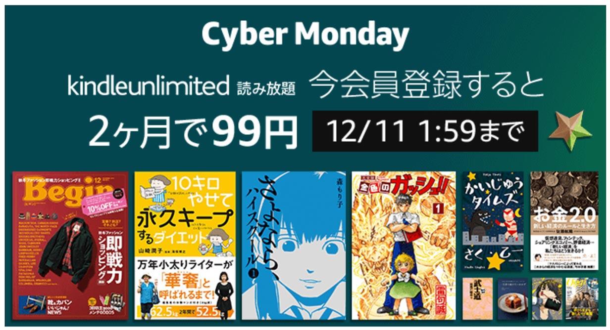 Amazon、「Kindle Unlimited」が99円で2ヶ月間利用可能なキャンペーンを実施中(12/11 1:59まで)