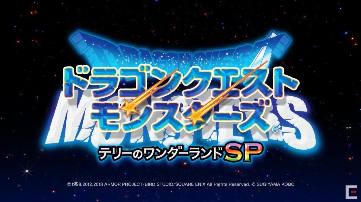 スクエニ、iOS向けアプリ「ドラゴンクエストモンスターズ テリーのワンダーランドSP」リリース ー 配信記念で800円オフセール中